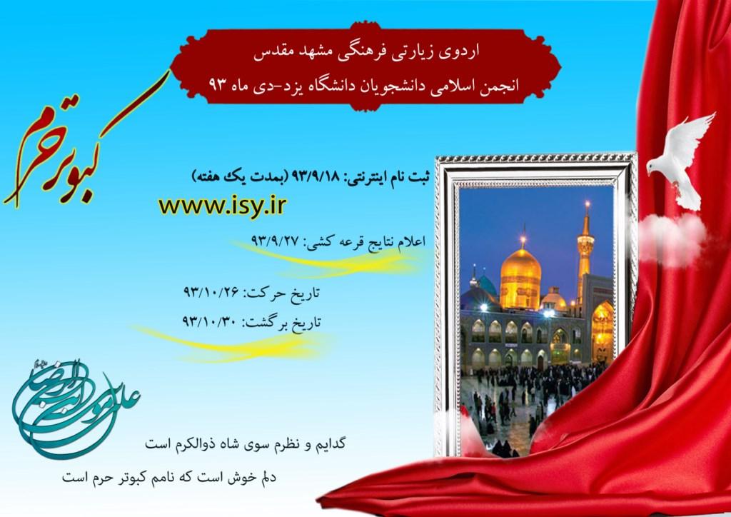 اطلاعیه اردوی مشهد مقدس
