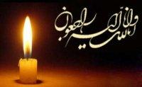 پیام تسلیت اتحادیه انجمن های اسلامی دانشجویان مستقل به رهبر انقلاب